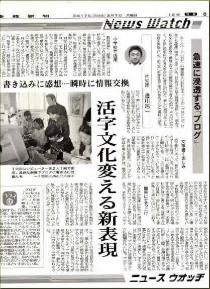 産経新聞の「News Watch」でブログ・プロデューサーとしてコメント